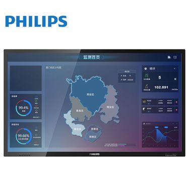【易购】philips/飞利浦 智能会议平板