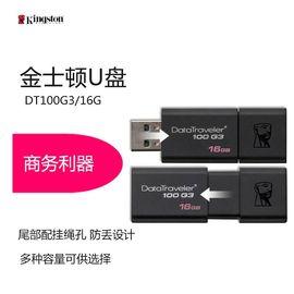 【易购】金士顿(Kingston)U盘 100G3 16GB(DT100G3/16G)