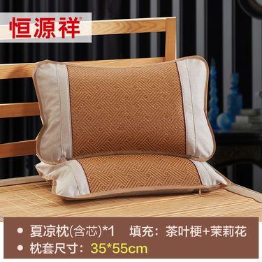 恒源祥 夏天凉席枕茶叶枕成人枕芯颈椎枕