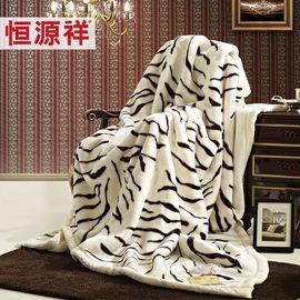 恒源祥 家纺 柔软工艺拉舍尔毛毯 虎纹 春秋双层加厚保暖毯子/毛毯