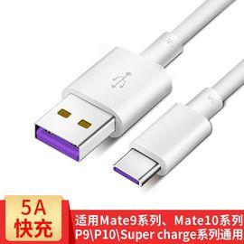 华为 HUAWEI 5A 数据线 ( 白色 )AP71