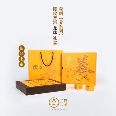 森晒 2018【养系列】陈皮普洱 龙珠礼盒