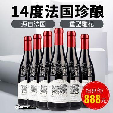 拉撒 人人酒法国14度红酒原瓶原装进口红酒整箱拉撒菲珍藏干红葡萄酒750ml*6