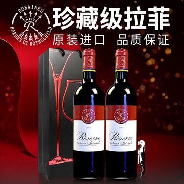 拉菲 人人酒 拉菲红酒正品法国原瓶进口红酒珍藏波尔多AOC干红葡萄酒双支拎袋装750ml*2