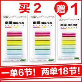 南孚 买二送一   电池5号 彩虹糖果色干电池6节装【空调电视 遥控器,儿童玩具车,无线鼠标】