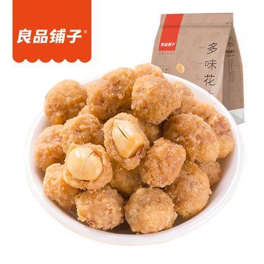 良品铺子 多味花生148gx1袋炒货零食熟花生豆下酒菜休闲食品
