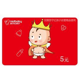 苏宁易购 苏宁红孩子5元电子卡