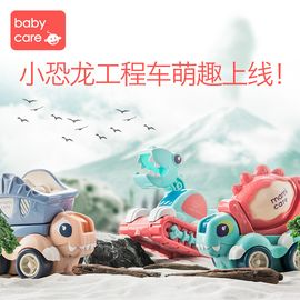 babycare 儿童玩具车 恐龙挖掘机 宝宝音乐玩具男女 工程车控土车搅拌机 防摔耐热