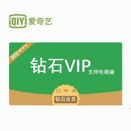 爱奇艺 VIP钻石会员年卡(支持电视端)