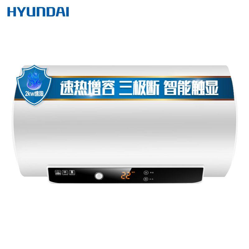 HYUNDAI 韩国现代HPD-50A19 感应断电速热储水式电热水器50升可预约洗浴 A19 【GY】