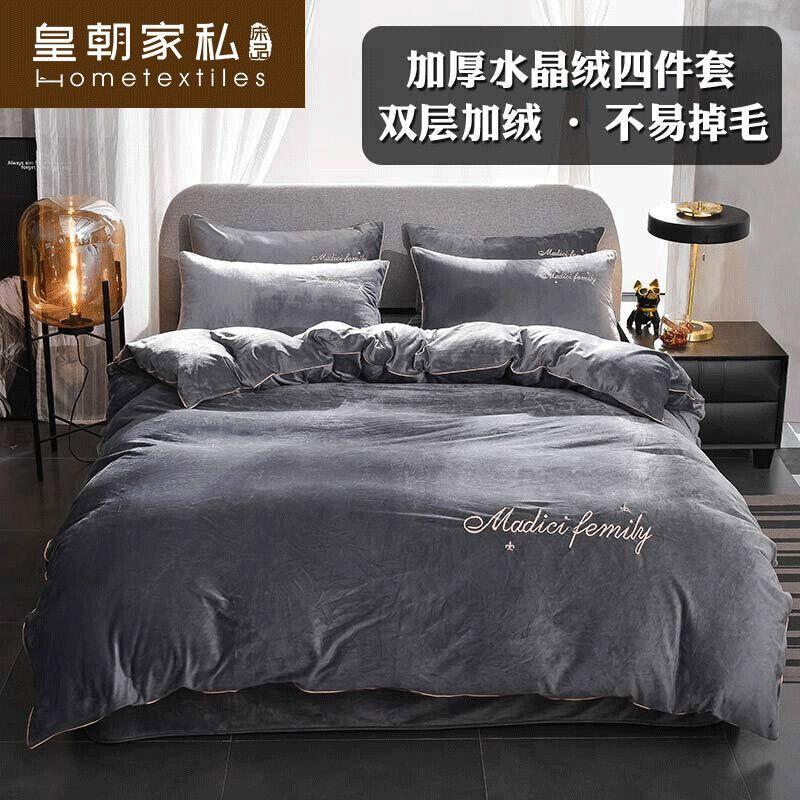 皇朝家私 法兰绒四件套双面珊瑚绒床上四件套水晶绒被套床单 被套200*230cm 源宏专营