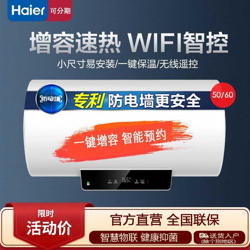 Haier/海尔 热水器 50/60升专利防电墙  EC5001-PA1(U1)/EC6001-PA1(U1)