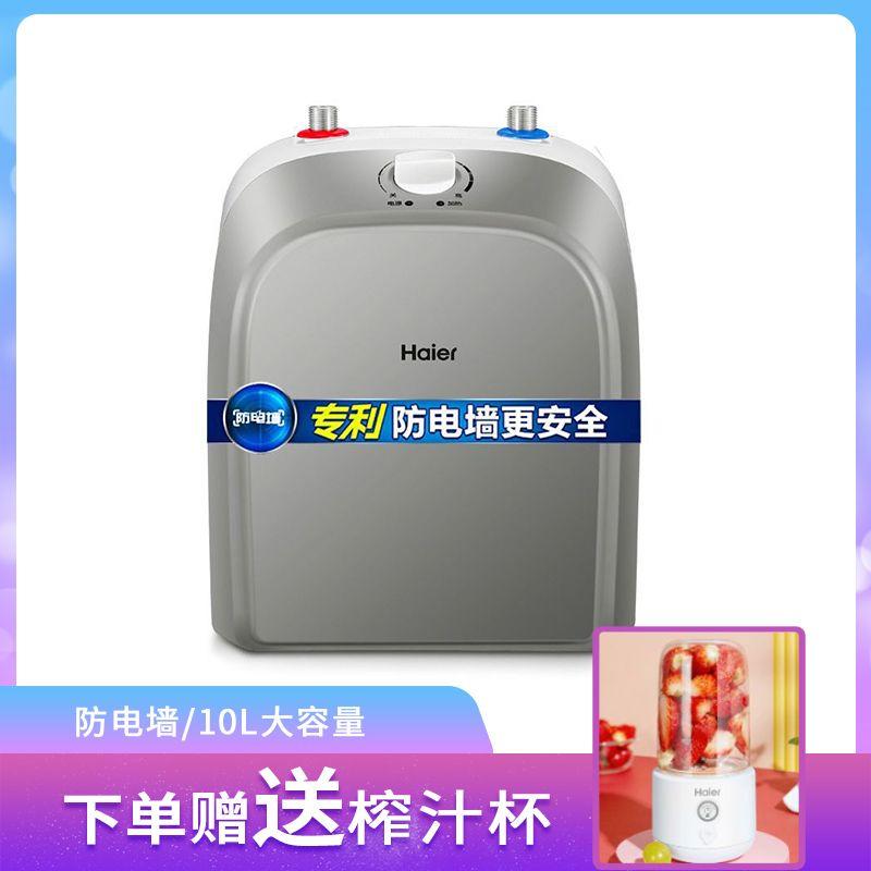 Haier/海尔 【赠海尔榨汁杯HBL-X08W】小厨宝速热式电热水器10升家用上出水速热储水式厨宝ES10U